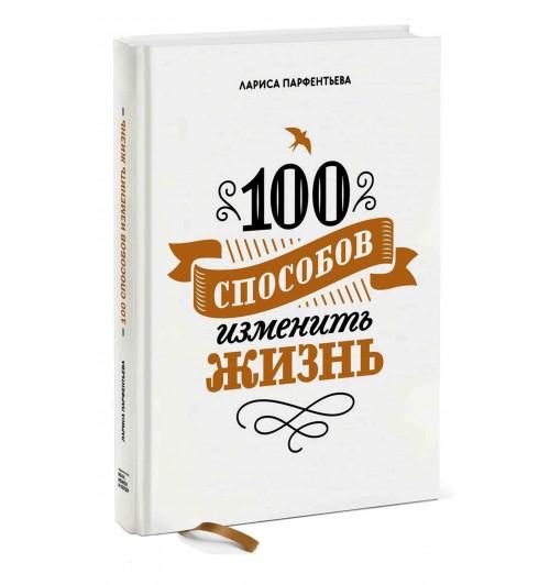 Лариса Парфентьева: 100 способов изменить жизнь (2210)