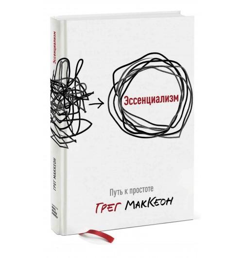 Грег МакКеон: Эссенциализм. Путь к простоте (ИЦ)