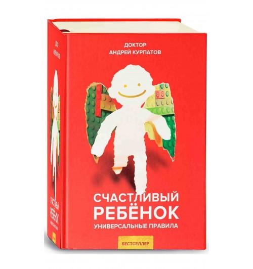 Андрей Курпатов: Счастливый ребенок. Универсальные правила