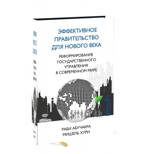 Абучакра Раби: Эффективное правительство для нового века. Реформирование государственного управления
