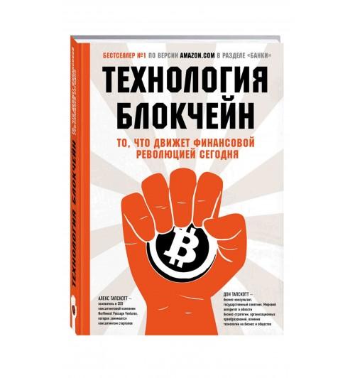 Тапскотт Алекс: Технология блокчейн - то, что движет финансовой революцией сегодня