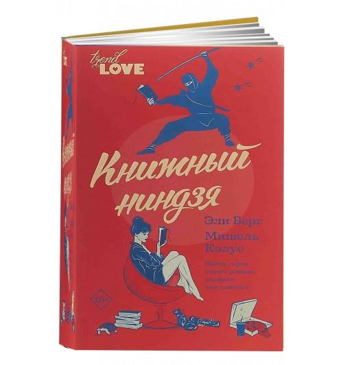 Берг Эли: Книжный ниндзя