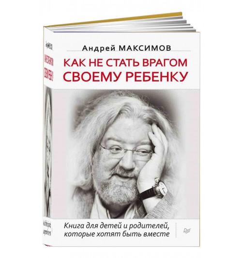 Максимов Андрей: Как не стать врагом своему ребенку