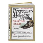 Хосе Сильва: Искусство менеджмента по методу Сильва. Теория и практика самого успешного менеджмента