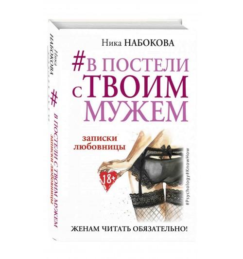 Набокова Ника: #В постели с твоим мужем. Записки любовницы. Женам читать обязательно!