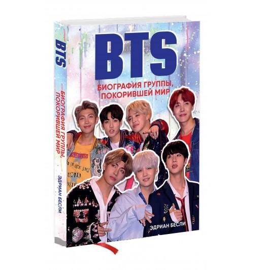 Бесли Эдриан: BTS. Биография группы, покорившей мир