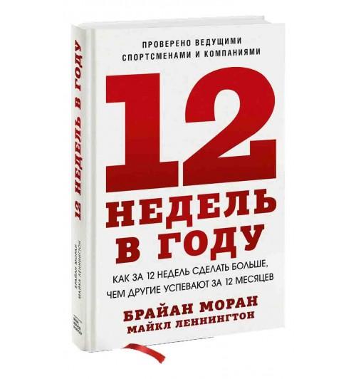 Брайан Моран: 12 недель в году. Как за 12 недель сделать больше, чем другие успевают за 12 месяцев