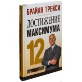 Брайан Трейси: Достижение максимума. 12 принципов
