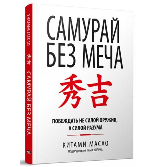 Китами Масао: Самурай без меча