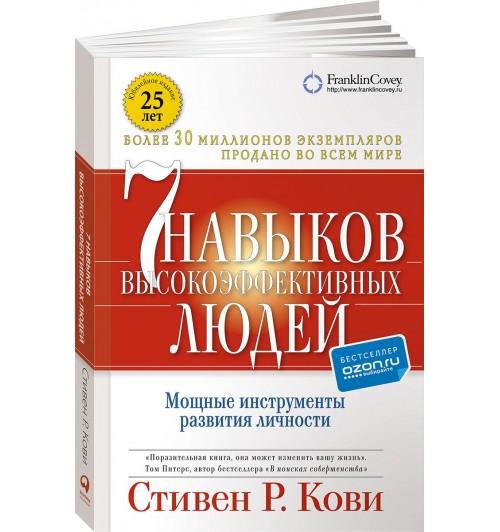 Стивен Кови: Семь навыков высокоэффективных людей. Мощные инструменты развития личности (М)