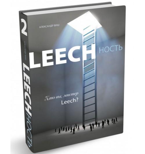 Виш Александр: Leechность. Книга 2. Кто вы, мистер Leech?