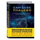 Диспенза Джо: Сам себе плацебо. Как использовать силу подсознания для здоровья и процветания