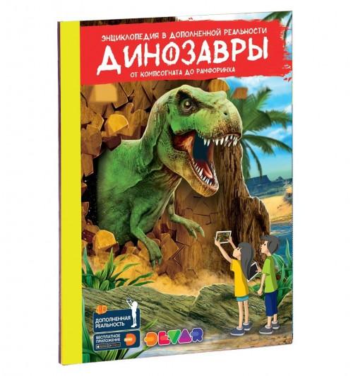 Devar: Динозавры. От компсогната до рамфоринха. Энциклопедия в дополненной реальности