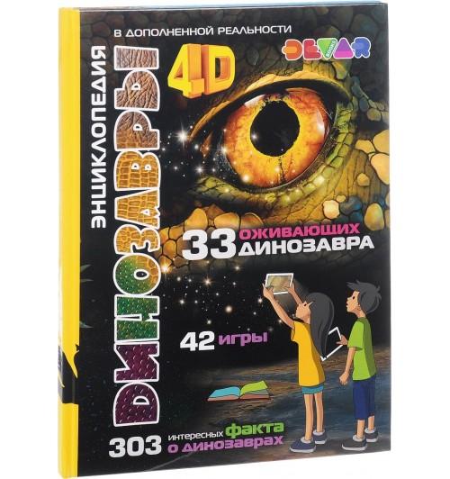 Devar: Динозавры. 4D Энциклопедия в дополненной реальности