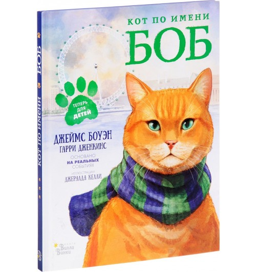 Дженкинс Гарри: Кот по имени Боб