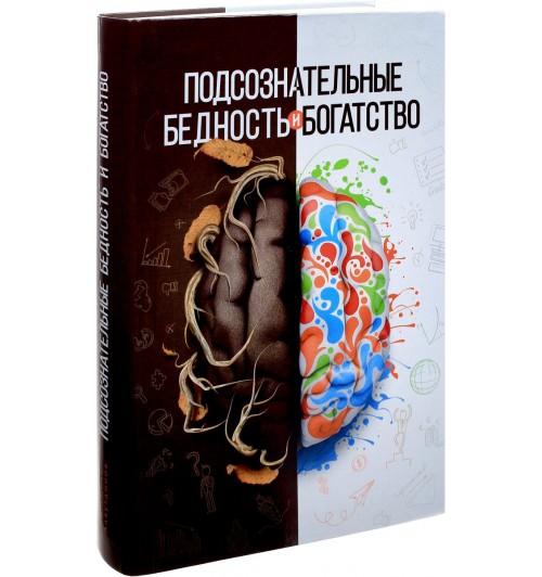 Шамиль Аляутдинов: Подсознательные бедность и богатство