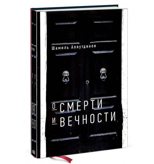 Шамиль Аляутдинов: О смерти и вечности (2210)
