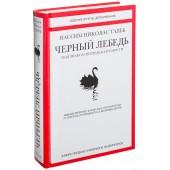 Нассим Талеб: Черный лебедь. Под знаком непредсказуемости  (0521)