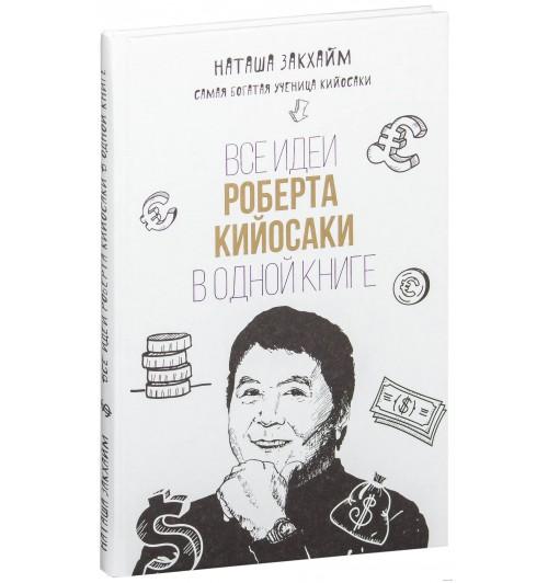 Наталья Закхайм: Все идеи Роберта Кийосаки в одной книге