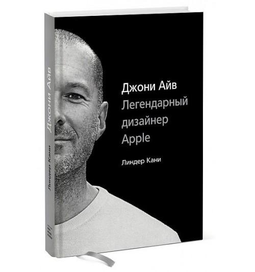 Линдер Кани: Джони Айв. Легендарный дизайнер Apple