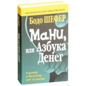 Бодо Шефер: Мани, или Азбука денег