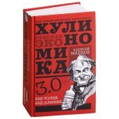 Алексей Марков: Хулиномика 3.0. Хулиганская экономика. Ещё толще. Ещё длиннее