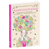 Наталья Покатилова: Сад женской души. Рисунки и мандалы для работы с подсознанием