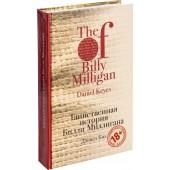 Дэниел Киз: Таинственная история Билли Миллигана