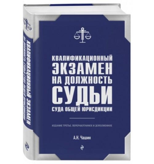 Чашин Александр Николаевич: Квалификационный экзамен на должность судьи суда общей юрисдикции.