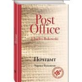 Чарльз Буковски: Почтамт