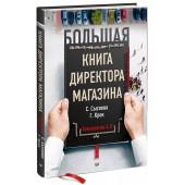 Светлана Сысоева, Крок Гульфира: Большая книга директора магазина. Технологии 4.0