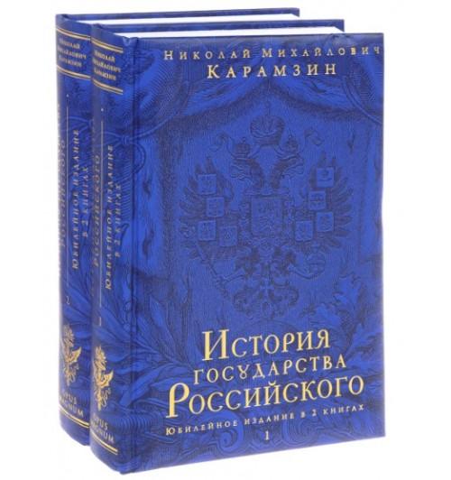 Николай Карамзин: История государства Российского. Юбилейное издание в 2-х томах
