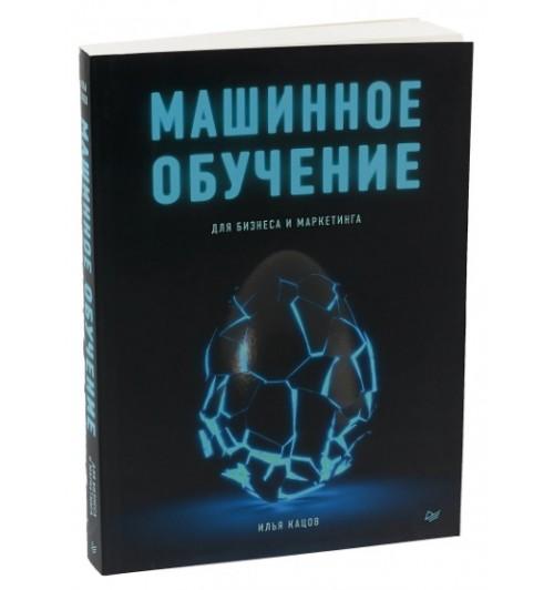 Илья Кацов: Машинное обучение для бизнеса и маркетинга