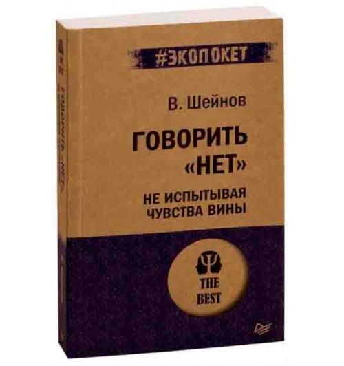 """Виктор Шейнов: Говорить """"нет"""", не испытывая чувства вины (м)"""