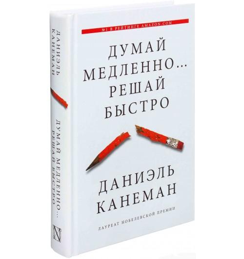 Дэниел Канеман: Думай медленно... Решай быстро