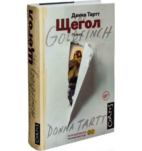 Донна Тартт: Щегол