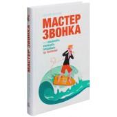 Евгений Жигилий: Мастер звонка. Как объяснять, убеждать, продавать по телефону