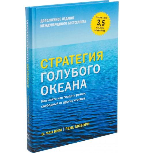 Чан Ким, Рене Моборн: Стратегия голубого океана. Как найти или создать рынок, свободный от других игроков