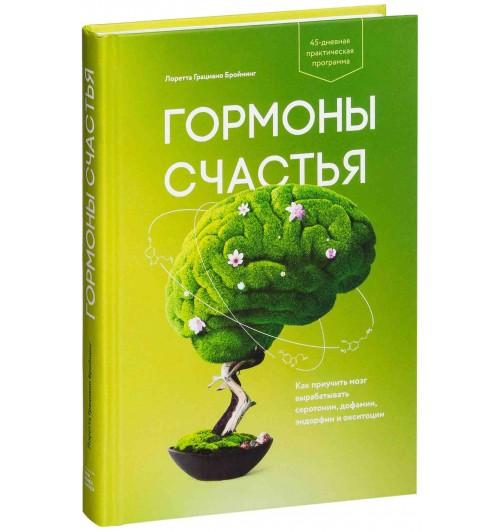 Лоретта Грациано Бройнинг: Гормоны счастья. Приучите свой мозг вырабатывать серотонин, дофамин, эндорфин и окситоцин
