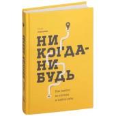 Елена Резанова: Никогда-нибудь. Как выйти из тупика и найти себя