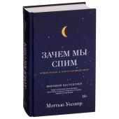 Мэттью Уолкер: Зачем мы спим. Новая наука о сне и сновидениях