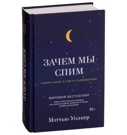 Мэттью Уолкер: Зачем мы спим. Новая наука о сне и сновидениях  (2210)