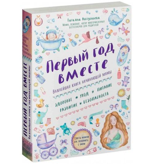 Татьяна Аптулаева: Первый год вместе. Важнейшая книга начинающей мамы