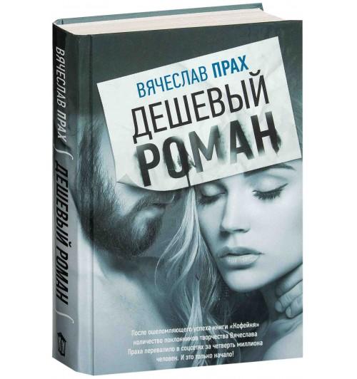 Вячеслав Прах: Дешевый роман