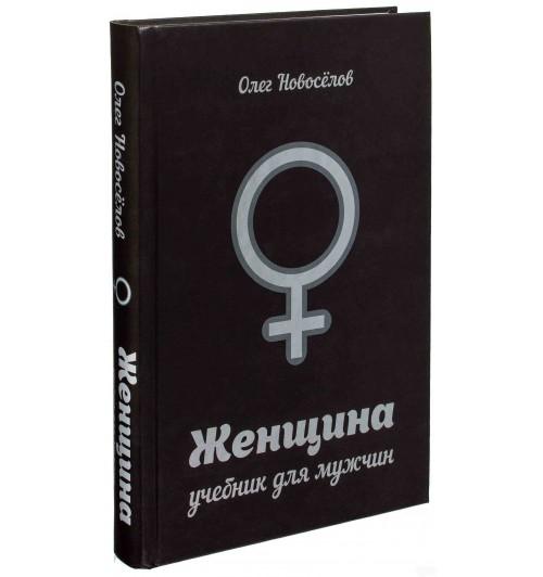 Олег Новоселов: Женщина. Учебник для мужчин