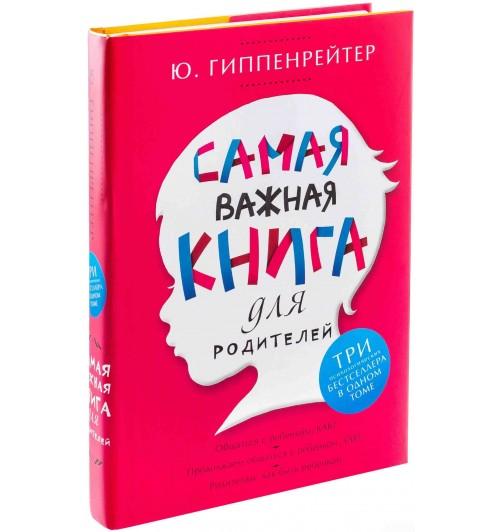 Юлия Гиппенрейтер: Самая важная книга для родителей