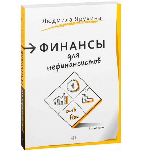 Людмила Ярухина: Финансы для нефинансистов
