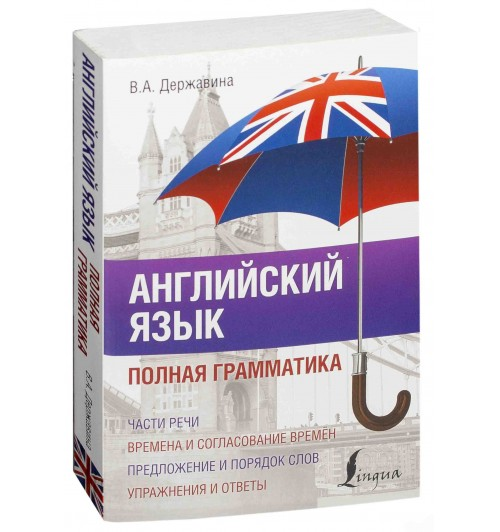 Виктория Державина: Английский язык. Полная грамматика