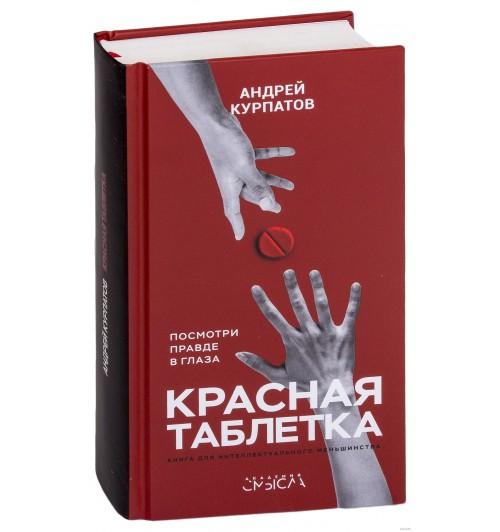 Андрей Курпатов: Красная таблетка  (2210)