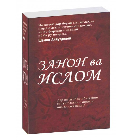Шамил Аляутдинов: Занон ва Ислом